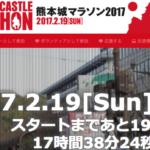 熊本城マラソン2017の開催が決定 平成29年2月19日