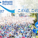 【攻略】北海道マラソン