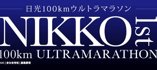 第1回日光100kmウルトラマラソン 2017年7月2日開催決定
