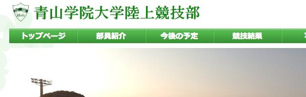 青学大 出雲駅伝の登録選手10人