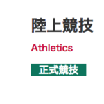 岩手国体2016 陸上競技10月7日のタイムテーブルとスタートリスト