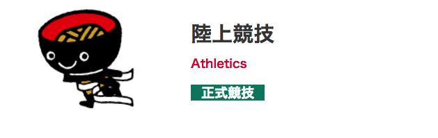 岩手国体2016 陸上競技10月10日,11日のタイムテーブルとスタートリスト