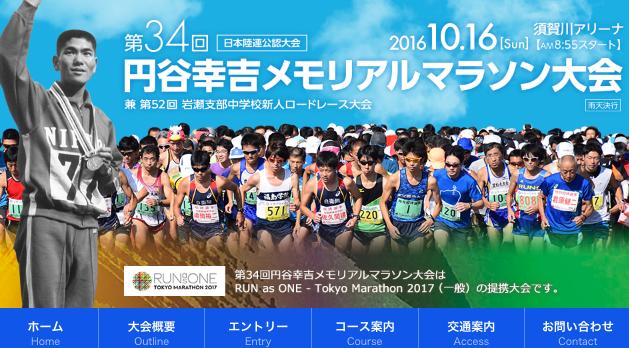 第34回円谷幸吉メモリアルマラソン大会2016上位結果 ハーフ女子は桑原絵理が1時間23分11秒で4連覇