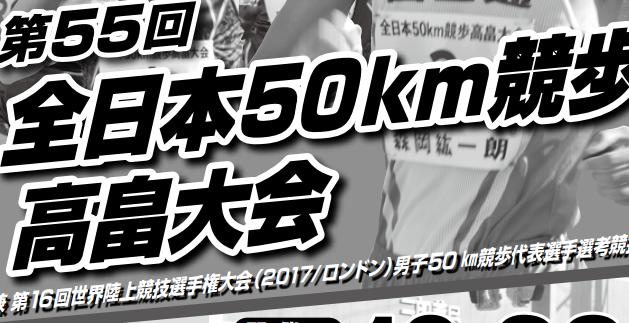 第55回 全日本50km競歩2016高畠大会 エントリーリスト