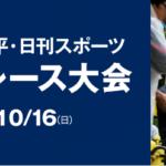 高島平ロードレース2016結果速報