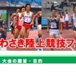 かわさき陸上フェスティバル2016 選抜種目選手・スタート時間