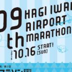 第9回萩・石見空港マラソン全国大会 結果上位