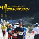 四万十川ウルトラマラソン2016 結果(速報)大林が原の6連覇を阻止