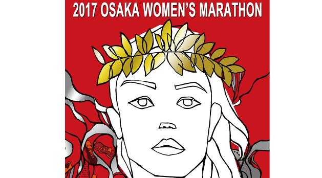 大阪国際女子マラソン 2017 結果速報 重友梨佐が5年ぶり優勝