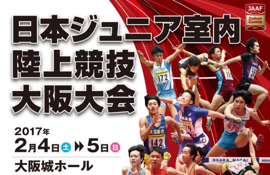 日本ジュニア室内陸上 2017 大阪 エントリーリストとタイムテーブル