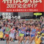 箱根駅伝 2017 エントリーリストと戦力分析
