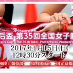 全国女子駅伝 2017【開催決定】 エントリーリスト・オーダーリスト