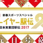 ニューイヤー駅伝 2017 区間オーダー・リスト