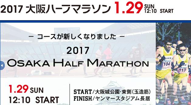 2017大阪ハーフマラソン 結果速報