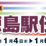 徳島駅伝 2017 結果速報 3日目 (最終日)