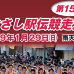 奥むさし駅伝 2017 エントリーチーム