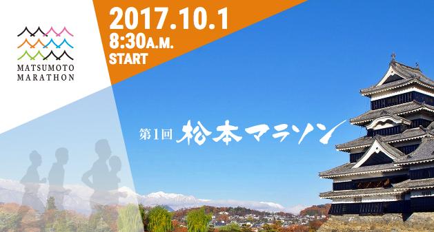 第1回松本マラソン(公認フル)10月1日開催決定 エントリー開始3月1日