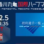 香川丸亀国際ハーフマラソン 2017 招待選手・一般選手