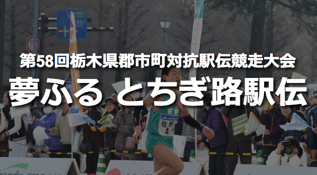 栃木県郡市町対抗駅伝 2017 結果速報