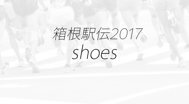箱根ランナーのシューズ2【東洋大】