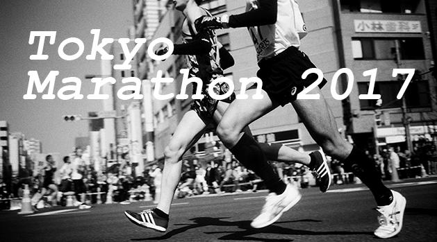 東京マラソン2017で世界新記録は出るか?