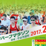 守谷ハーフマラソン 2017 結果速報