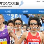 びわ湖毎日マラソン 2017 招待&参加選手