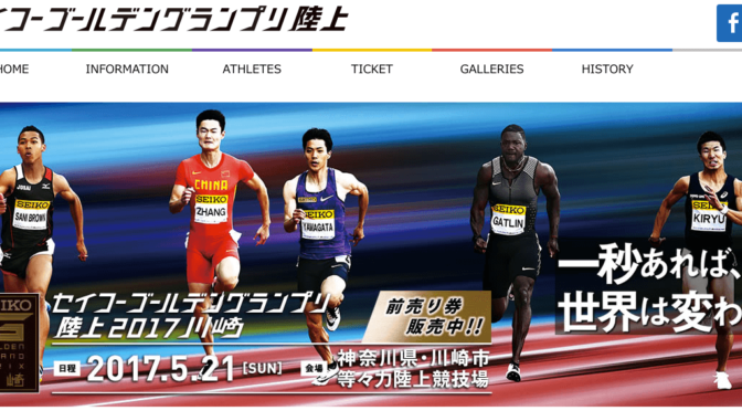 ゴールデングランプリ川崎 2017 出場選手