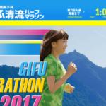 ぎふ清流ハーフマラソン2017 結果速報