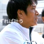 「今やりたいと思ったことは迷わずやれ」青学原晋監督が師事する平田教授とは?
